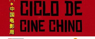 Ciclo de Cine Chino